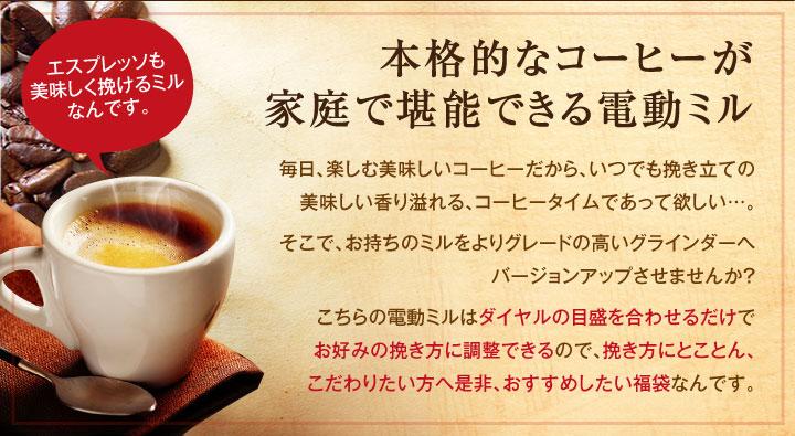 本格的なコーヒーが家庭で堪能できる電動ミル