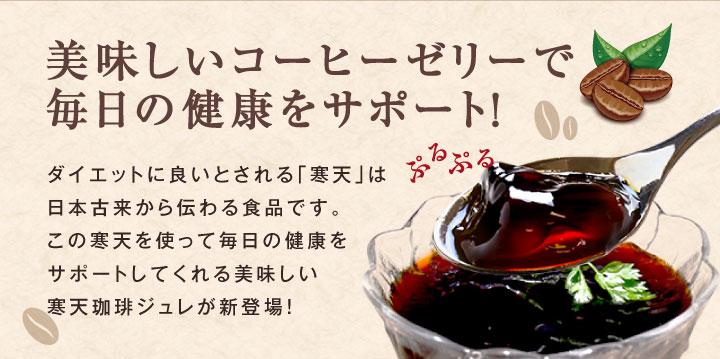 美味しいコーヒーゼリーで毎日の健康をサポート