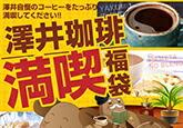 澤井珈琲の大満喫福袋