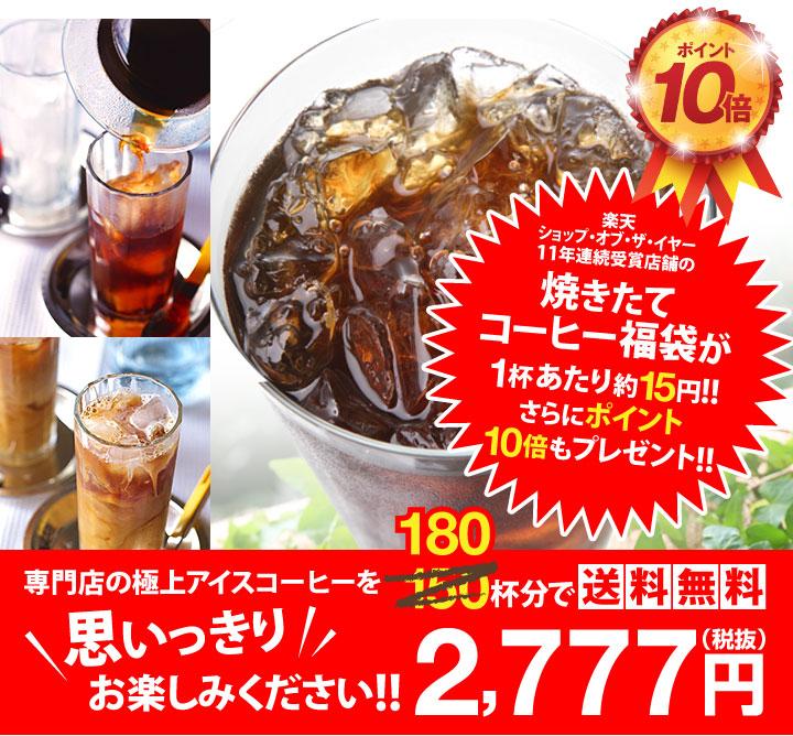 アイスコーヒー180杯分2777円送料無料!