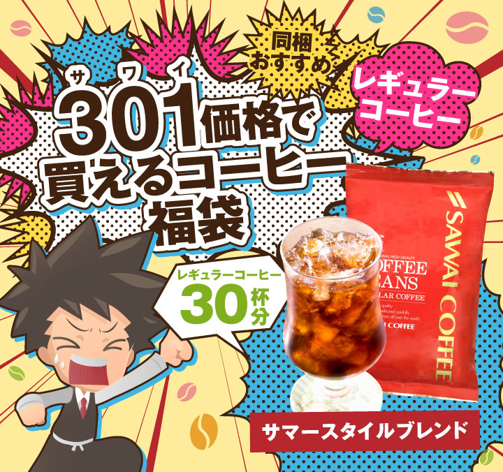 301価格で買えるコーヒー福袋