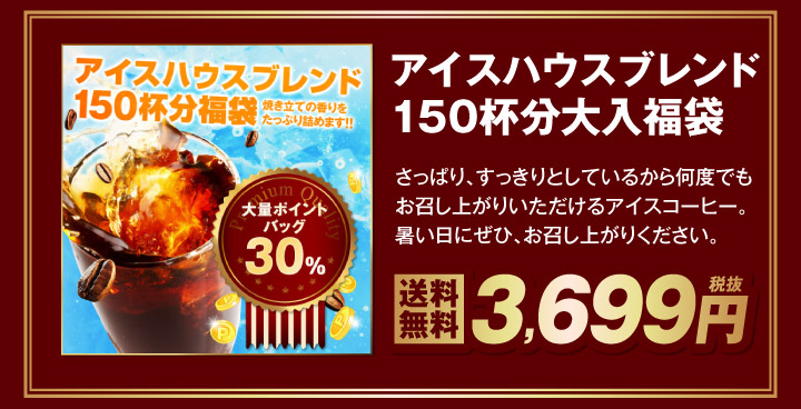 アイスハウスブレンド150杯分福袋