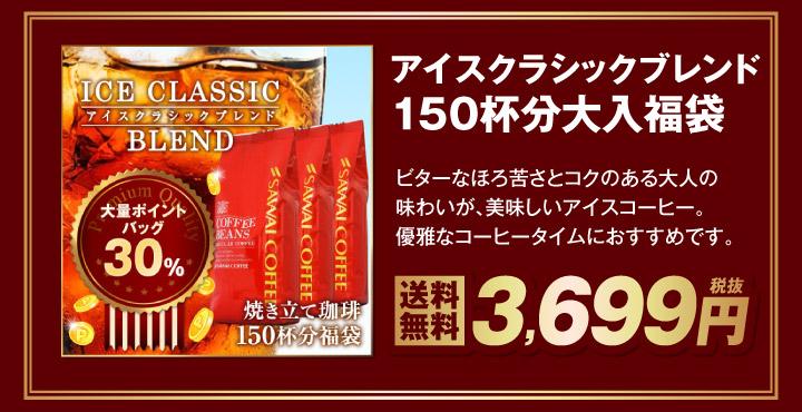 アイスクラシックブレンド150杯分福袋