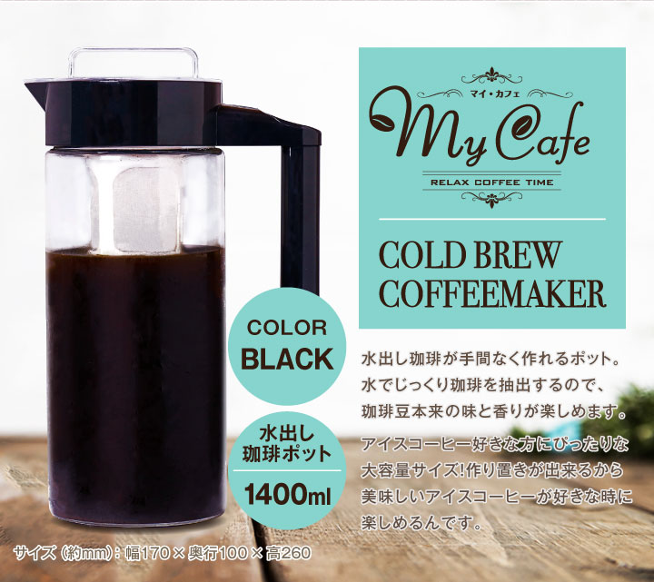水出しコーヒーポット1400ml