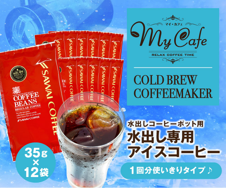 ポット用水出し専用アイスコーヒー