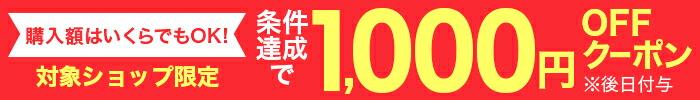 viber 1000円オフクーポン