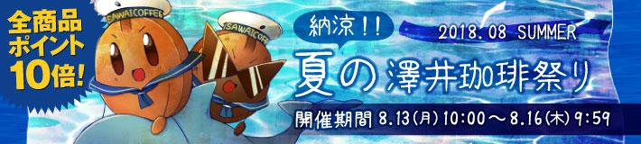 澤井珈琲の夏祭り