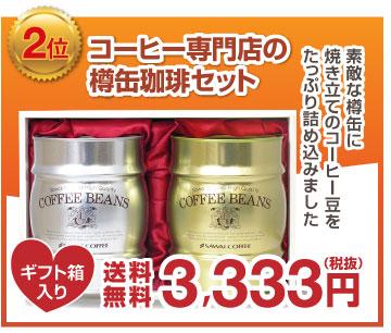 樽缶コーヒーセット