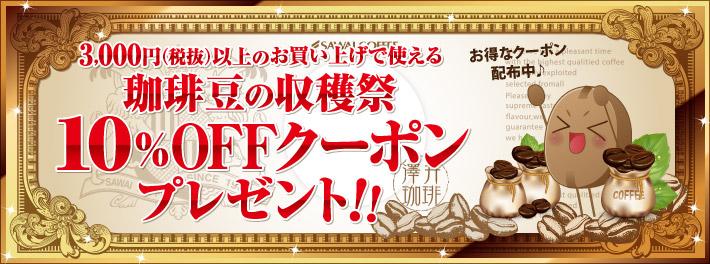 税抜3,000円以上で使える10%オフクーポン配布中!