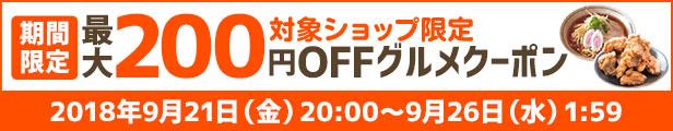 200円OFFクーポン