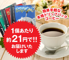 1個あたり21円