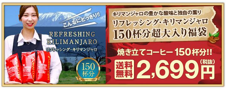 リフレッシング・キリマンジャロ150杯分福袋