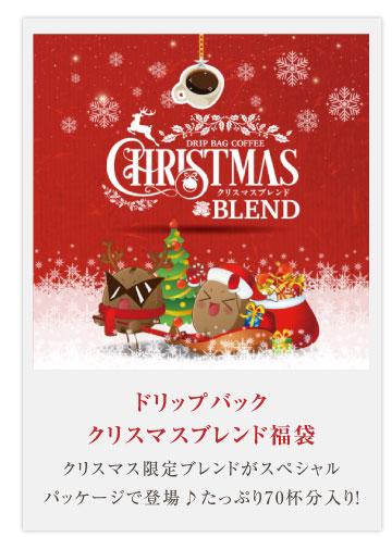 ドリップバッククリスマスブレンド福袋