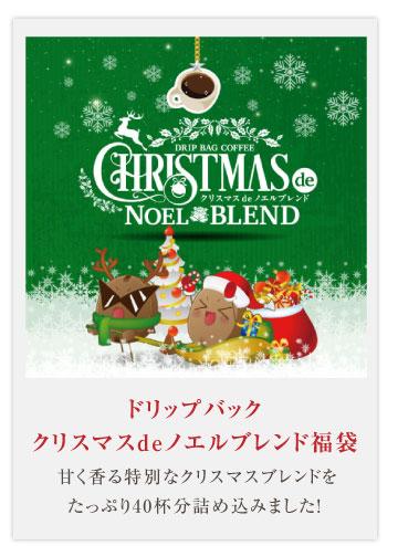 ドリップバッククリスマスdeノエルブレンド福袋
