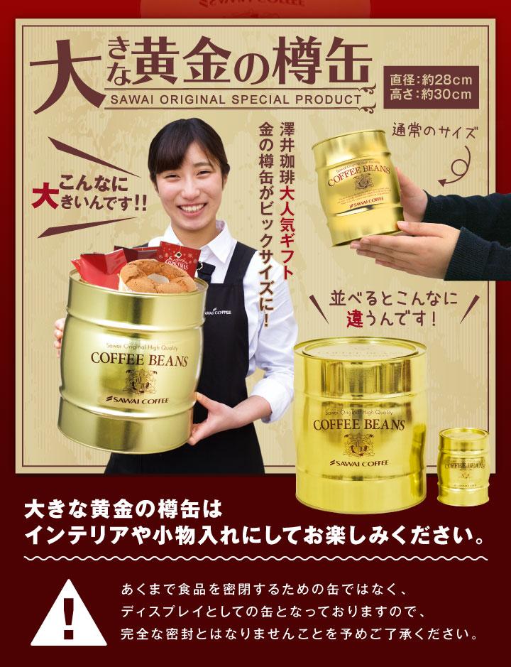 大きな黄金の樽缶