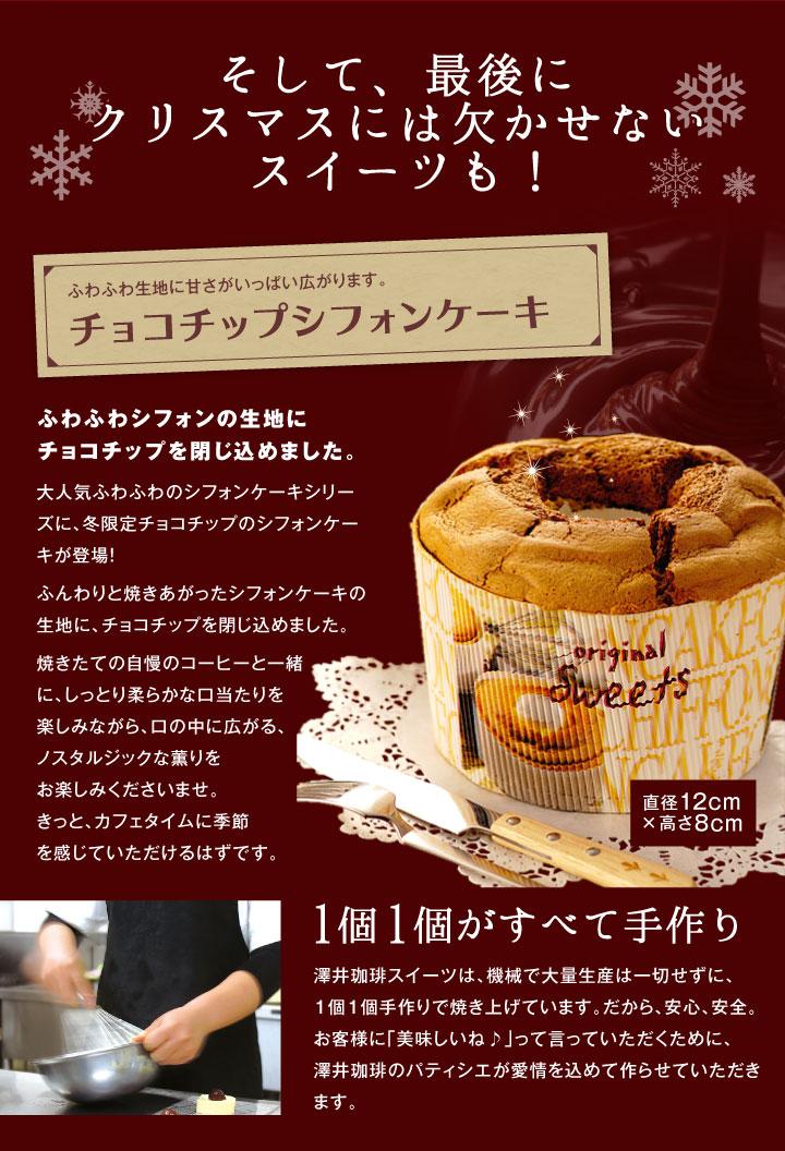 チョコチップシフォンケーキ