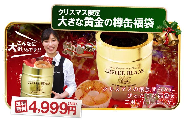 クリスマス限定黄金の樽缶福袋