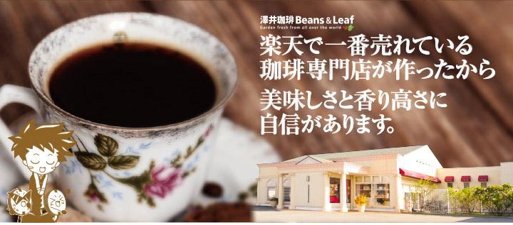 コーヒー専門店が作った自信作です