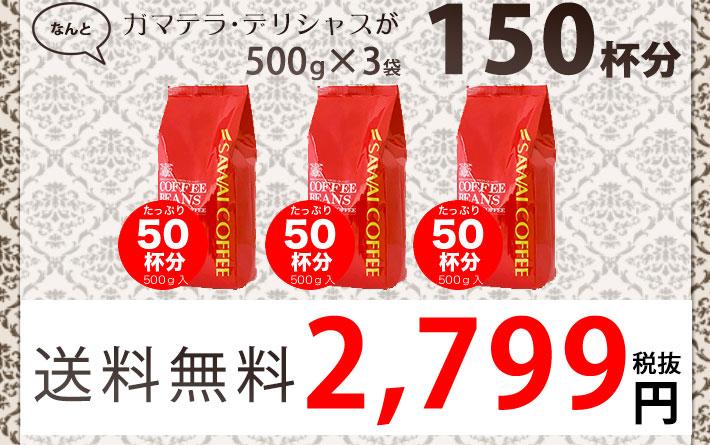 ガテマラ・デリシャス コーヒー 150杯分 500g×3袋 82%OFF 1999円 送料無料
