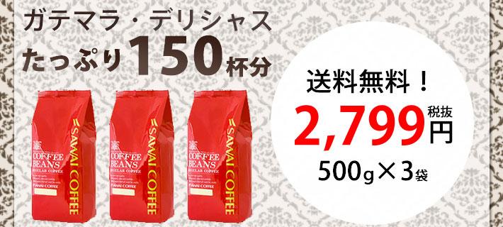 澤井珈琲は、厳選した良質なコーヒー豆を丁寧に煎りあげる美味しいコーヒーの専門店です。