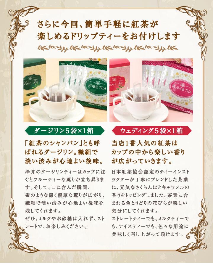 簡単手軽に紅茶が楽しめるドリップティー