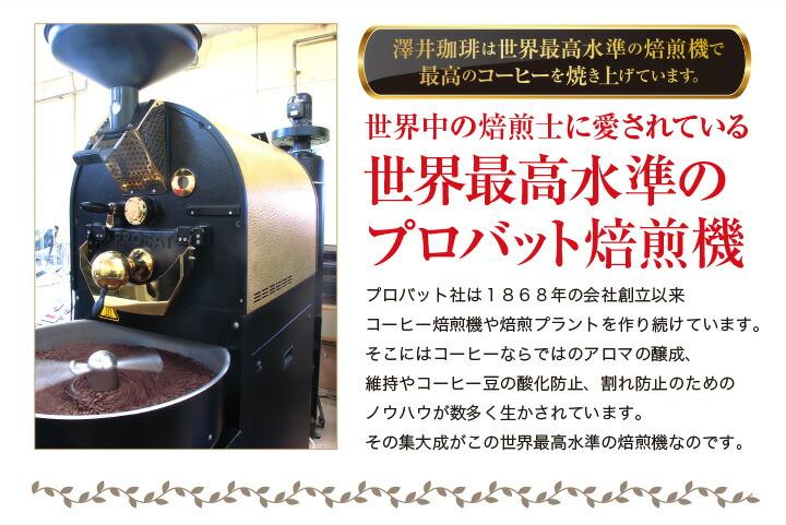世界最高水準の焙煎機