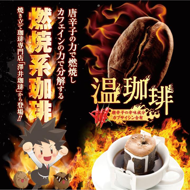 唐辛子のちからで燃焼しカフェインの力で分解する