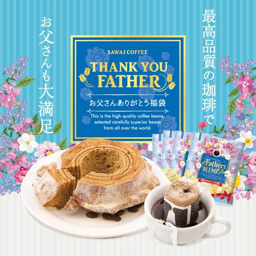 お父さんありがとう福袋