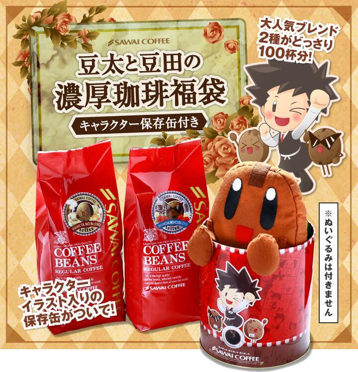 保存缶付き豆太と豆田の福袋