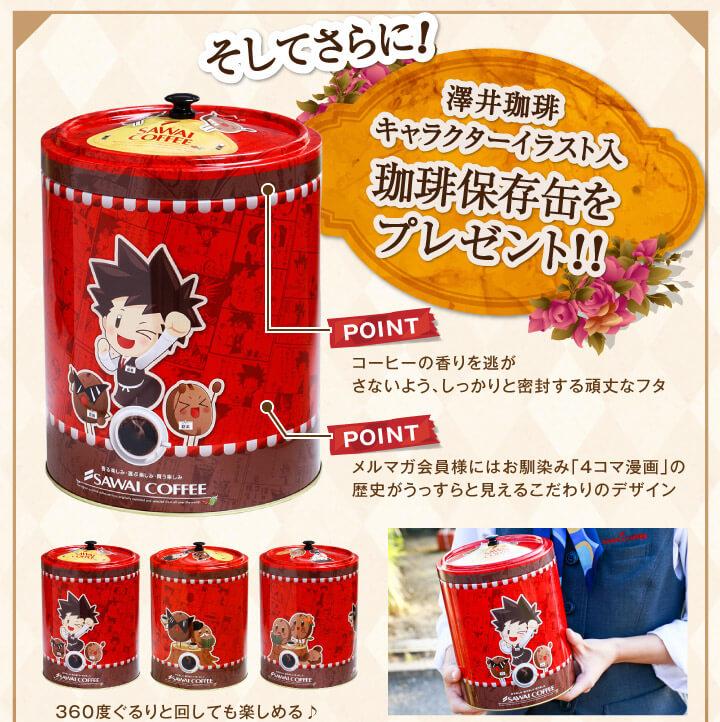 キャラクター保存缶をプレゼント!