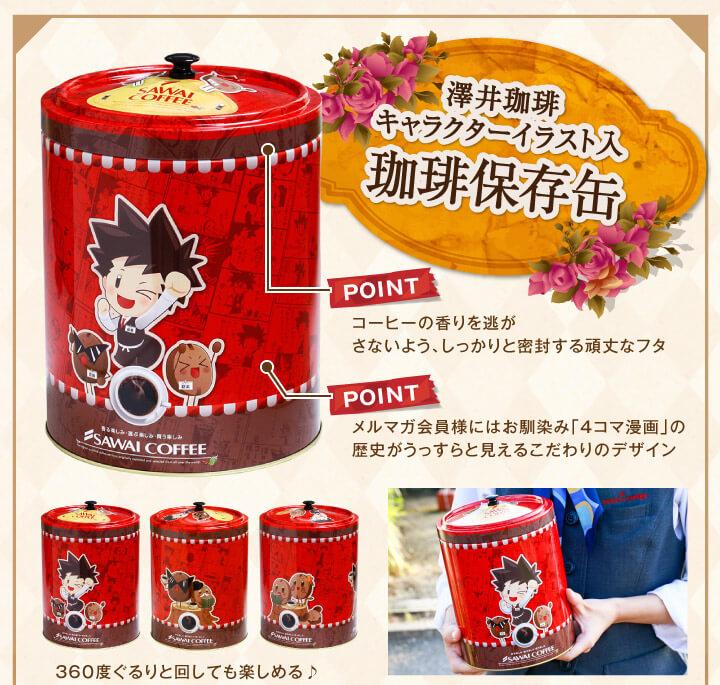キャラクター珈琲保存缶