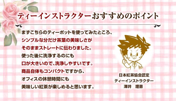 日本紅茶協会認定ティーインストラクターおすすめのポイント