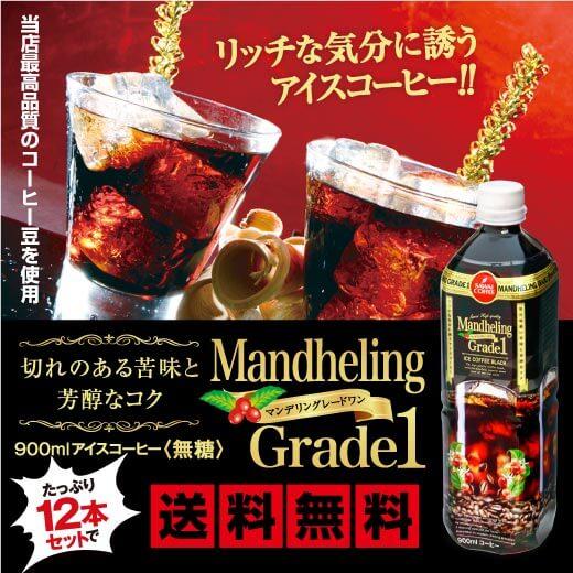 マンデリンG1