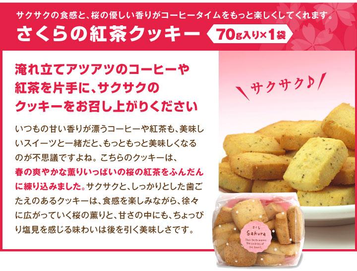 さくらの紅茶クッキー