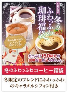 冬のふわっふわコーヒー福袋