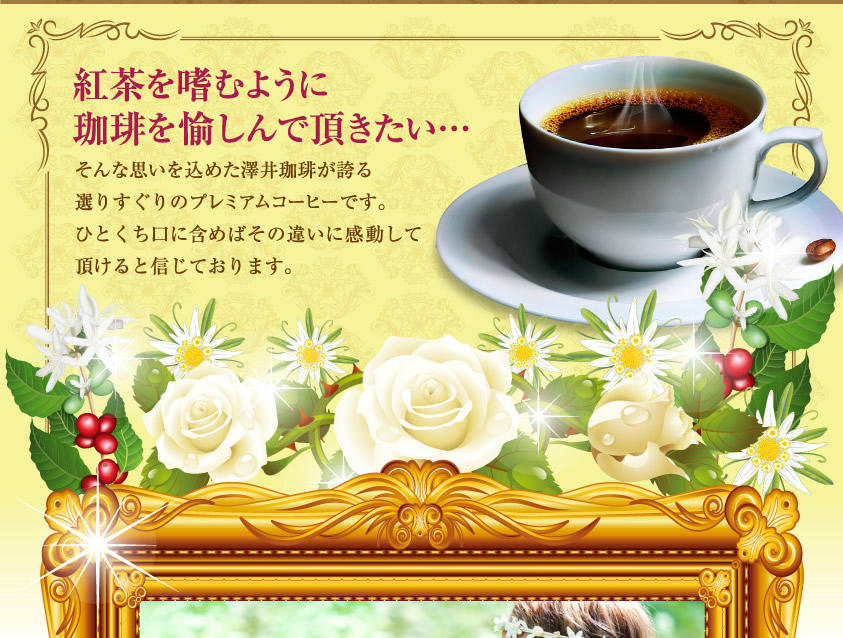 紅茶を嗜むように珈琲を愉しんで頂きたい…