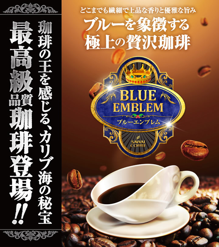 ブルーを象徴する極上の贅沢珈琲