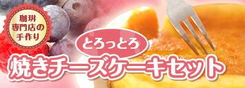 焼きチーズケーキセット