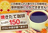 選べるコーヒー福袋