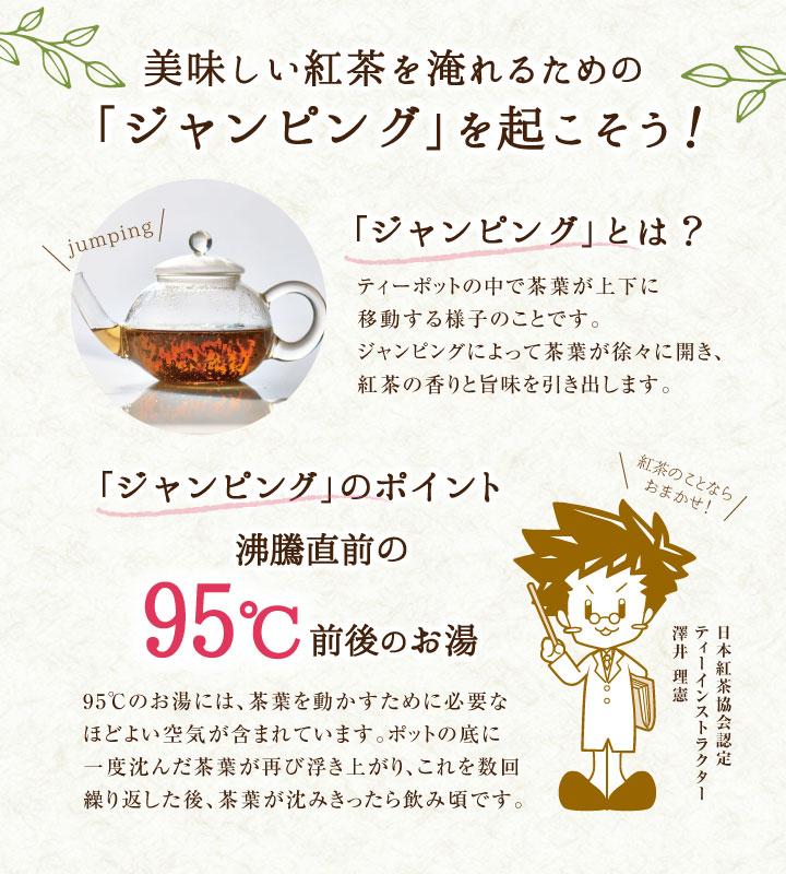 美味しい紅茶を淹れるためのジャンピングを起こそう