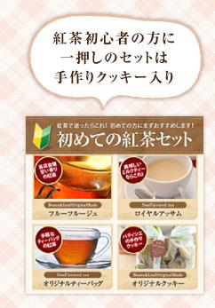 初めての紅茶セット