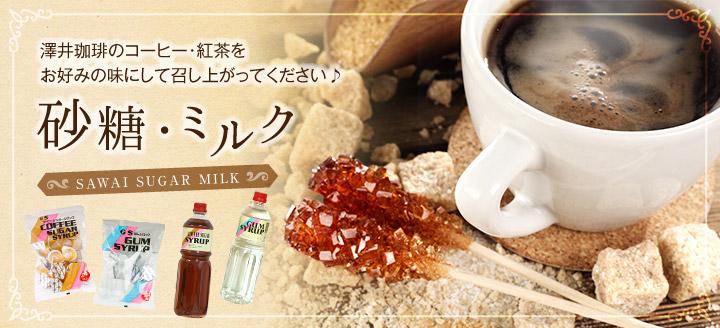 砂糖・ミルク
