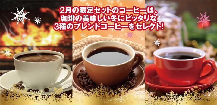 今月限定セットのコーヒーは3種のブレンドをセレクト
