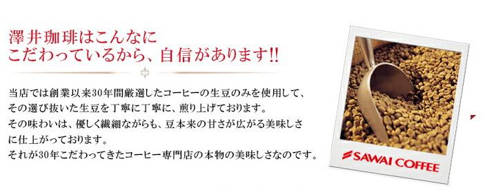 澤井珈琲がこんなにこだわっているから、自信があります!!