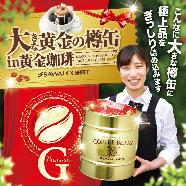 大きな黄金の樽缶in黄金珈琲