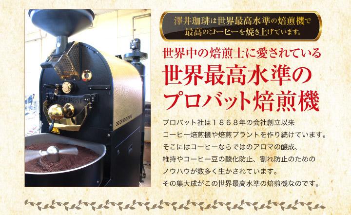世界最高水準のプロバット焙煎機を使用