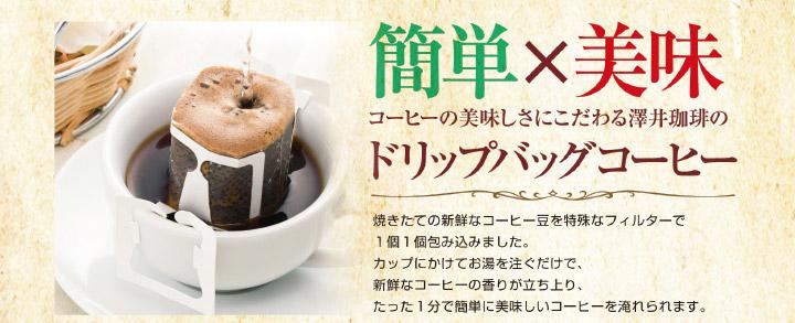 簡単に美味しく、珈琲の美味しさにこだわる澤井珈琲のドリップバッグコーヒー
