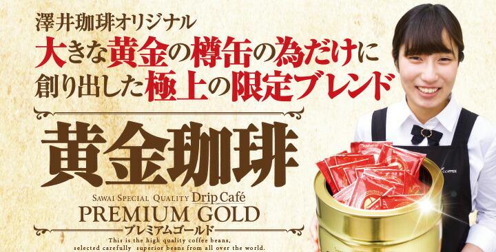 黄金の樽缶の為だけの黄金珈琲を詰め込みました