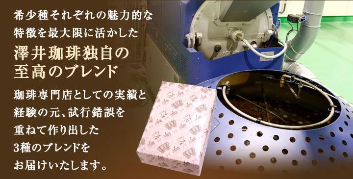 澤井珈琲は、希少種それぞれの魅力的な特徴を最大限に活かした至高のブレンドを作りました