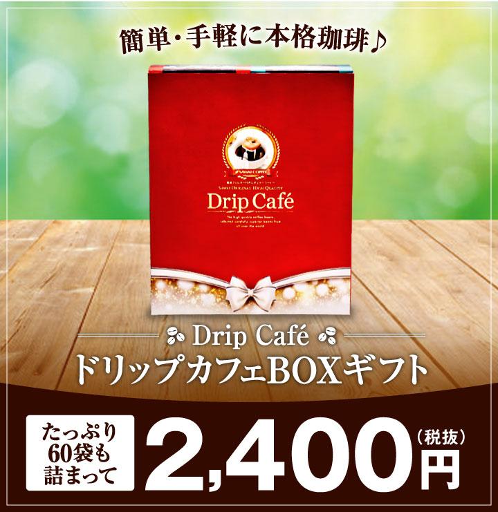簡単気軽に本格珈琲♪たっぷり60袋も詰まったドリップカフェボックスギフト(2箱)